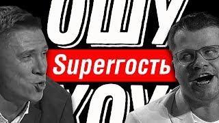 Гарик Харламов, Тимур Батрутдинов, Алексей Бабин. Ошуительное Хоу