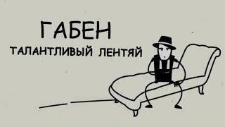 ТелеТрейд юмор на Форекс - Соционика Габен