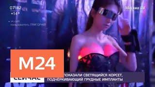 В Китае показали светящийся корсет, подчеркивающий грудные импланты - Москва 24