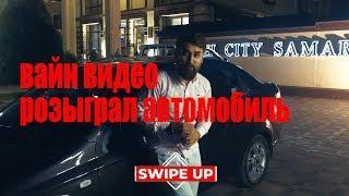Вайн - розыгрыш  автомобиля | юмор | Samarkand