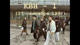 КВН - 1 (27.09.1996)