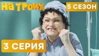 На троих - 5 СЕЗОН - 3 серия - НОВИНКА | ЮМОР ICTV
