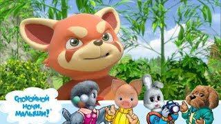 Детские мультфильмы (дуда и Дада) - СПОКОЙНОЙ НОЧИ, МАЛЫШИ! - Чистый лист