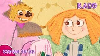 Клео - забавный щенок. Новые серии 34-36. Развивающие мультфильмы для детей