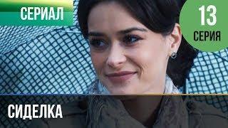 ▶️ Сиделка 13 серия - Мелодрама | Фильмы и сериалы - Русские мелодрамы