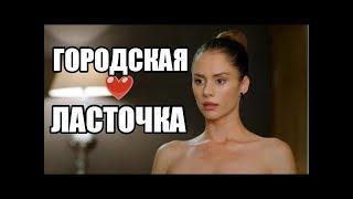 Фильм поразил до слез! « Городская ласточка » Русские мелодрамы 2018 новинки, фильмы HD