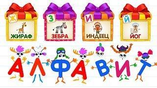 Учимся читать.  Учим буквы и слоги.  Развивающие мультфильмы для детей.  Алфавит для детей #3