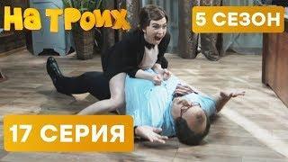 На троих - 5 СЕЗОН - 17 серия - НОВИНКА | ЮМОР ICTV