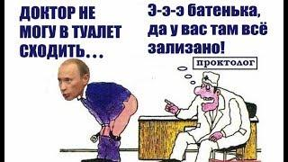 Путина хвалят и на него наговаривают! 2019. #юмор#путинвор #путинизм #бессрочка