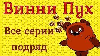 ВИННИ ПУХ | ВСЕ СЕРИИ ПОДРЯД | Советские мультфильмы | russian cartoons for children