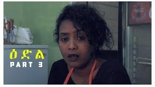 ዕድል 3ይ ክፋል / Edil Part 3  - Best Eritrean Series Film 2018