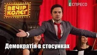Демократія в стосунках - Гумор кабаре Вечір колєг