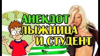 АНЕКДОТ ПРО СТУДЕНТА И ЛЫЖНИЦУ, СМЕШНОЙ АНЕКДОТ...