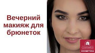 Макияж для брюнеток. Как сделать красивый и яркий макияж брюнетке ? Скульптурирование лица