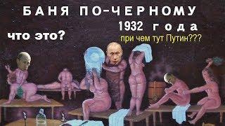 Баня по-черному. Ей 86 ЛЕТ!Познавательное видео. Молодой Путин в подарок!