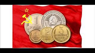 Цены на монеты СССР 1961- 1991 гг