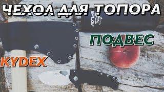 Чехол для топора из Кайдекса | Как сделать | Kydex