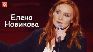 Стендап 2018. Елена Новикова #юмор #humor #тренды #trends #камеди