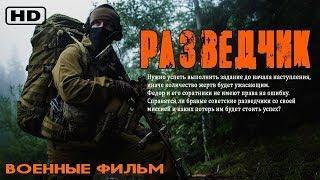 """Боевик о снайпере """"РАЗВЕДЧИК"""" русские фильмы"""