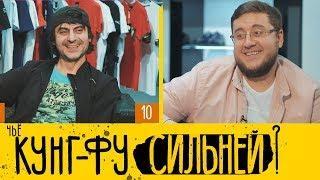 Чье кунг-фу сильней? Юсупа Омарова или Арслана Доциева?
