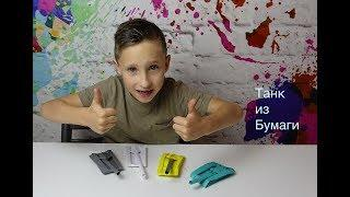 Как сделать Танк из бумаги - легко и проста  - TANK FOR CHILDREN