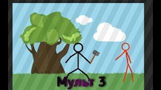 Мой 3 мульт (АНИМАЦИИ РИСУЕМ МУЛЬТФИЛЬМЫ 2)