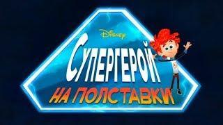 Супергерой на полставки - новый мультфильм Disney (сезон 1, серия 1)