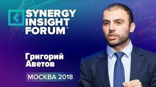Григорий Аветов | Как сделать Россию великой | #SIF2018 | Университет СИНЕРГИЯ