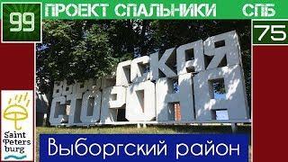 ВЫБОРГСКИЙ РАЙОН СПБ - СОСНОВКА ОЗЕРКИ И ЮМОР проект спальники/