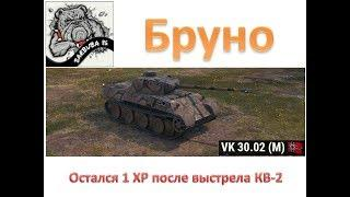Медаль Бруно World of Tanks