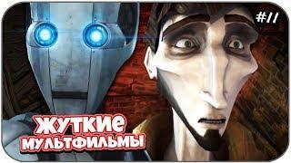 Страшные мультфильмы (ЖМ #11) / анимация / Форс