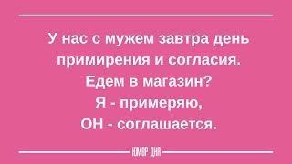 ЖЕНСКИЙ ЮМОР в картинках на каждый день ПОДБОРКА 13 - ЮМОР ДНЯ