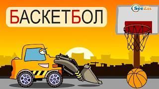 Развивающие мультфильмы Азбука Мультфильм Про Букву 'Б'   Трактор Павлик