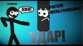 Туториал Рисуем мультфильмы 2. Удар с разворота