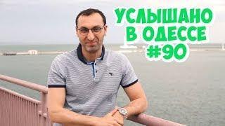 Юмор из Одессы: шутки, фразы и выражения! Услышано в Одессе! #90