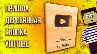 YouTube ПРИСЛАЛ НОВУЮ КНОПКУ за 50 тыс.! КАК СДЕЛАТЬ КНОПКУ ЮТУБ! ЭВОЛЮЦИЯ КНОПОК НУБ ИЗ МАЙНКРАФТА