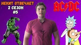 НЕКИТ ОТВЕЧАЕТ (2 СЕЗОН) #5 Любимые супергерои, мультфильмы, музыка, дети АУЕ, Рик и Морти