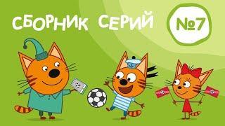 Три Кота | Сборник серий №7 | Мультфильмы для детей | 61-70 Серии