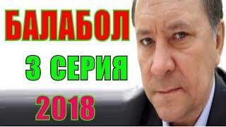Балабол 2 сезон 3 серия Детектив 2018, Комедия 2018, Криминал 2018, фильмы 2018