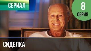 ▶️ Сиделка 8 серия - Мелодрама | Фильмы и сериалы - Русские мелодрамы