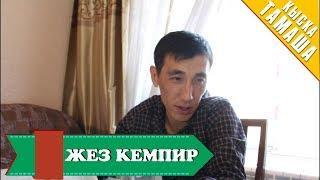 Нурбек Юлдашев/Кыска тамаша/ЖЕЗ КЕМПИР/