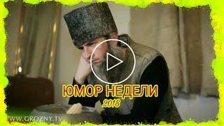 #топ #втренде #1 Свежий Юмор Недели, 2018
