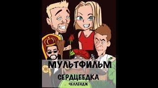 ЕГОР КРИД - СЕРДЦЕЕДКА мультфильм  от GULCHAART 2019) Провокация в конце видео!