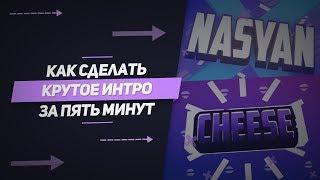 КАК СДЕЛАТЬ КРУТОЕ ИНТРО ЗА 5 МИНУТ // Avis Production