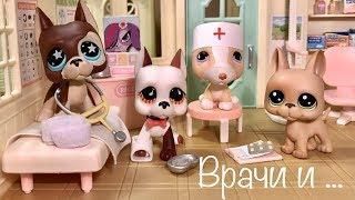 LPS/ ВРАЧИ И ПАЦИЕНТЫ ( юмор) Littlest pet shop