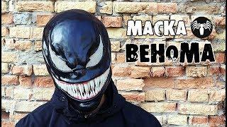 Как сделать маску ВЕНОМА из фильма 2018 годаВЕНОМ - no oficial трейлер №4