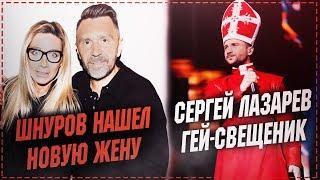 Сергей Шнуров нашел новую жену / ШОК!!! Лазарев гей свещеник!