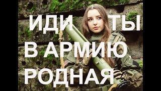 Иди ты в армию, родная! юмор, истории из жизни
