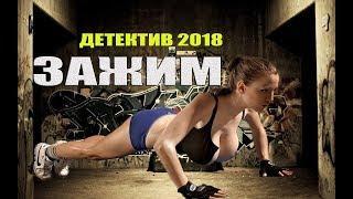Премьера 2018 повалила всех! / ЗАЖИМ / Русские детективы 2018 новинки, фильмы 2018 HD