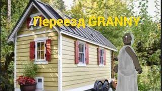 Переезд Гренни / Рисуем мультфильмы 2